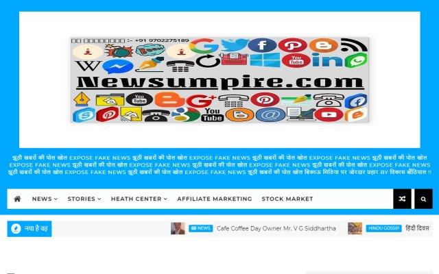 newsumpire.com